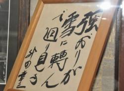 事件後、升田が陣屋旅館に書き残して行った色紙