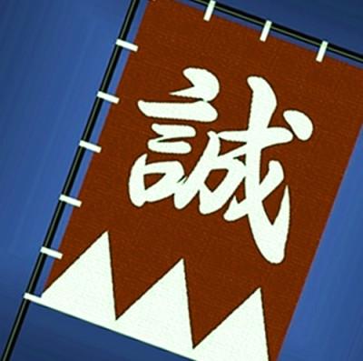 shinsenngumi1