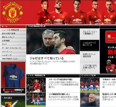マンチェスター・ユナイテッドの日本語版ホームページ